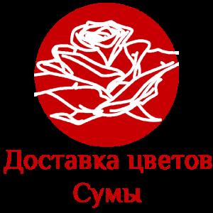 Служба доставки цветов и подарков в Сумах